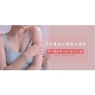 乳房豐盈加強矯正課程正式上線